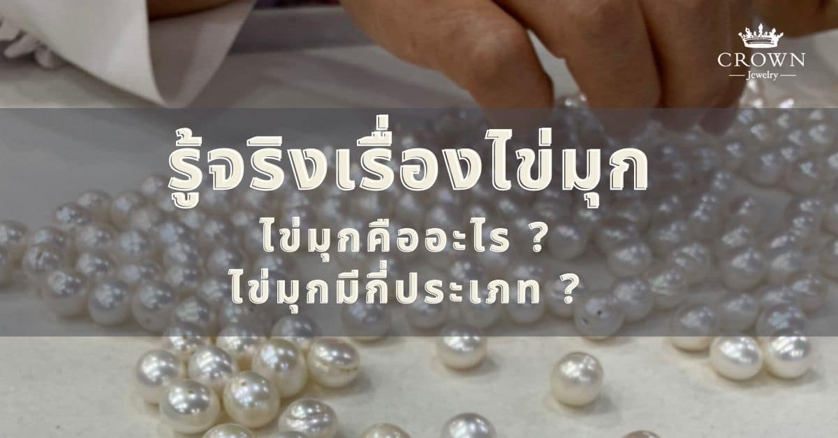 Pearl type